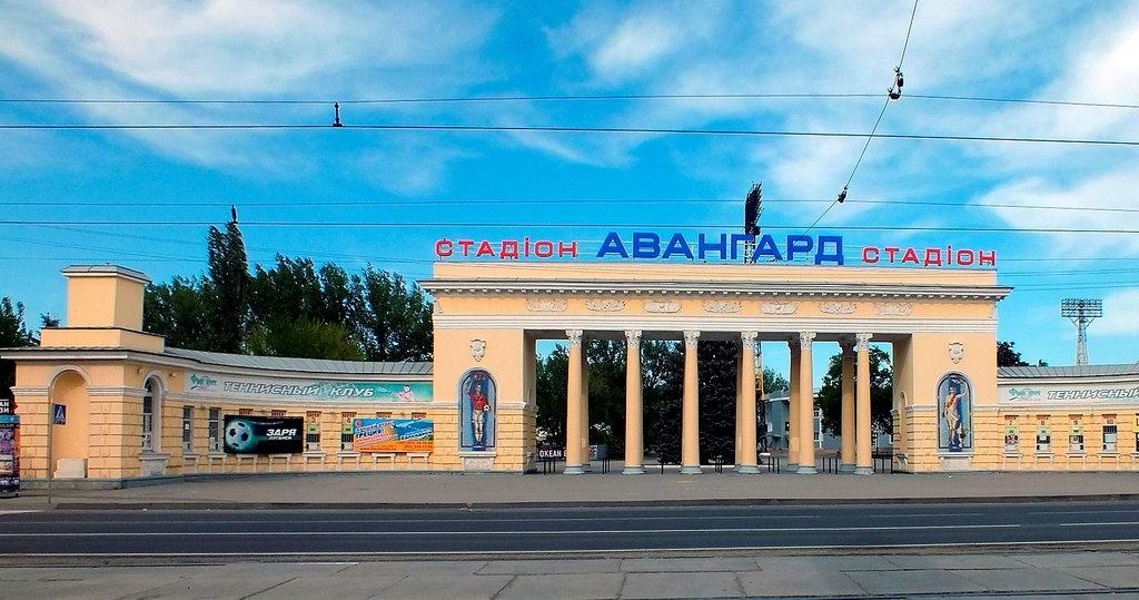 Авангард Луганск