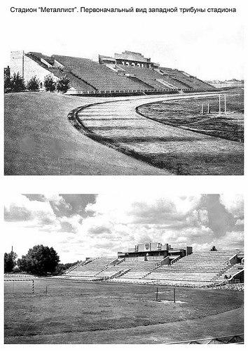 Стадион Металлист в 1920-е годы
