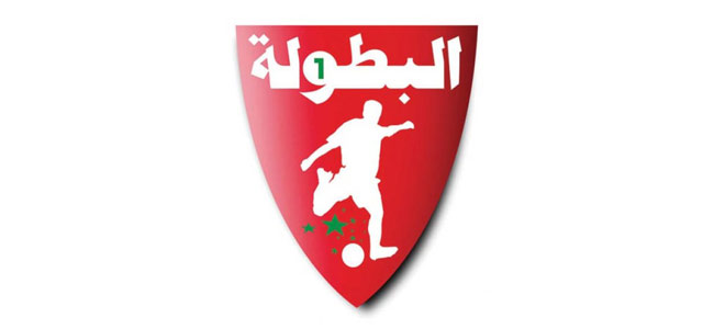 morocco-league-logo